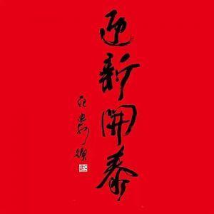 迎新开泰 —— 中国书画特展 泰国 清迈