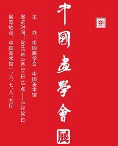 传承 开拓 使命——中国画学会展