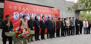 一画从心--平安秦皇岛中国书画名家邀请展在秦皇美术馆隆重开幕
