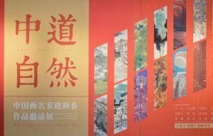 中道自然--中国画名家迎新春作品邀请展开幕