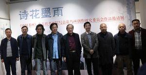 诗花墨雨-《中国书画》杂志社书画院花鸟画创作研究委员会作品邀请展在京开幕