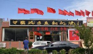 《水墨传承》书画展宋庄站第二回在北京宋庄中国花鸟画创作院隆重开幕