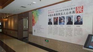 相约国安——名家书画系列邀请展中国水墨画院五人山水画展隆重开幕