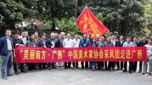 记念建党95周年、赤军长征80周年天下美术名家走进广西