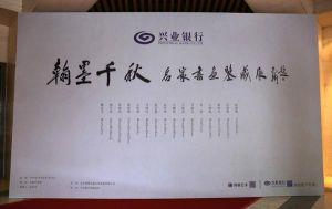 翰墨千秋名家书画鉴藏展在京开幕