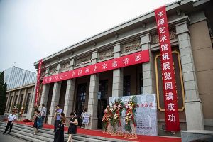 """""""应物写心""""中国当代书画名家走进唐山精品展"""