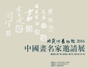 北戴河艺术馆2016——中国画名家邀请展