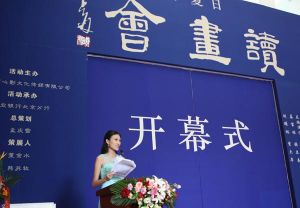 丙申夏日读画会在民族文化宫隆重开幕