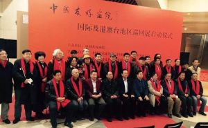 中国友好画院国际巡回展启动仪式在京举行