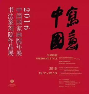 2016年中国国家画院书法篆刻院年展