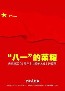 """八一""""的荣耀——庆祝建军90周年《中国美术报》携美术名家进军营"""