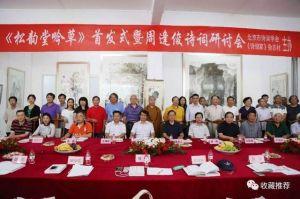 《松韵堂吟草》首发式暨周逢俊诗词研讨会在北京举行