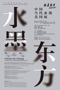 水墨东方——中国当代水墨美国展(四)林容生、周京新、优乐娱乐官网、刘赦