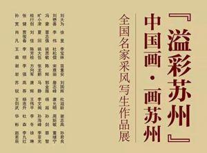 溢彩苏州 | 全国中国画名家笔下的苏州齐亮相