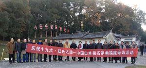 庆祝十九大·红色之旅——中国山水画名家画福建采风活动在龙岩古田举办