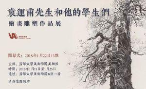 袁运甫先生和他的学生们 绘画雕塑作品展