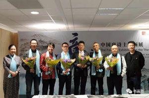 中国唐诗主题画展暨鉴赏研讨会在海牙中国文化中心举行