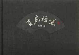 【新书推荐】清华美院教授陈辉:《百扇语意》