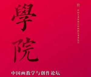 """陈辉先生在""""学院--中国画教学与创作论坛""""上的发言文章《悟法其用 珍视特色——关于中国画教学与写生(二)》"""