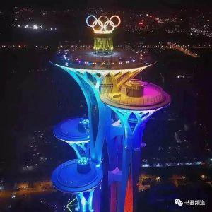 """奥林匹克塔上""""登高望月"""" 2019书画名家中秋晚会隆重举行"""