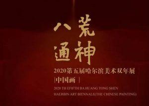 """""""第五届八荒通神——哈尔滨美术双年展(中国画)""""即将亮相冰城"""