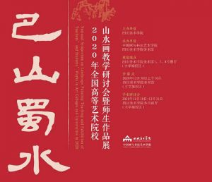 巴山蜀水 2020年天下高档艺术院校山川画讲授钻研会暨师生作品展教员作品