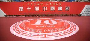 """""""守正创新——中国画学会作品展""""在潍坊第十届中国画节展出"""
