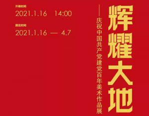 2021首场建党百年大型主题艺术展览16日尹山湖美术馆见!