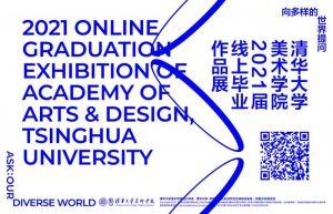 清华大学美术学院2021届本科生毕业作品展暨2021届线上毕业作品展同步启幕
