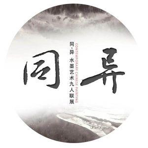 同.异——水墨艺术九人联展