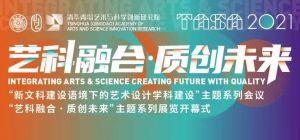"""""""艺科融合·质创未来""""系列主题展览及会议在青岛开幕"""