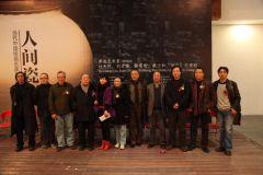 刘临活动照片人间瓷画—当代中国绘画名家与新磁州窑