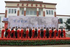 周逢俊照片梦回家山--周逢俊安徽省博物馆画展开幕式