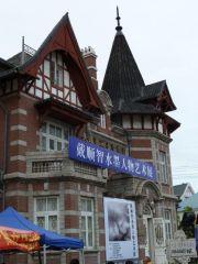 戴顺智照片大连艺术馆展览09