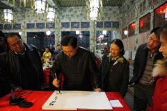 石峰活动照片吕章申签名