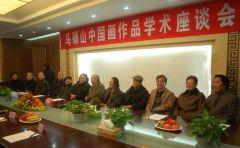 马硕山照片左起:尚辉、李魁正、贾方舟、赵力忠、陈醉、刘龙庭、郎绍君、刘曦林、程大利、陈履生、姜宝林