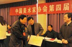 苗再新照片被聘为第四届中国美术家协会中国