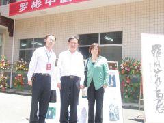 范扬工作室活动照片2009个展合影(从左到右:张家界市文联党组书记朱法栋,张家界市市委书记胡伯俊,罗彬)