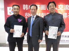 马硕山照片韩中书画名人交流展