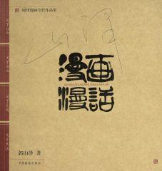 2007年5月,中国检察出版社出版《山泽漫画漫话》个人专辑