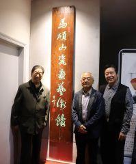 马硕山活动照片马硕山瓷画艺术馆开馆仪式