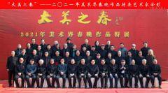 马硕山活动照片大美之春 2021年美术界春晚作品特展