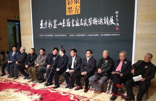 东方彩墨 光耀中华——山东籍名家作品展昨日在中国美术馆开幕