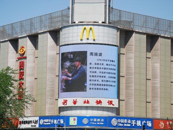 01北京新华社大屏幕宣传截屏1.jpg