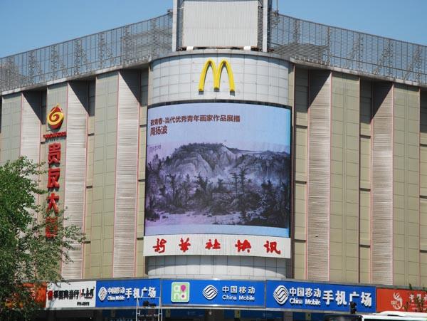 02北京新华社大屏幕宣传截屏.jpg