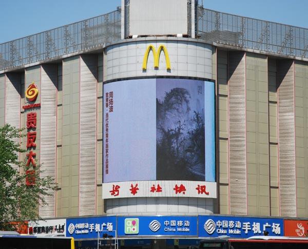 03北京新华社大屏幕宣传截屏2.jpg