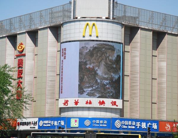 04北京新华社大屏幕宣传截屏3.jpg