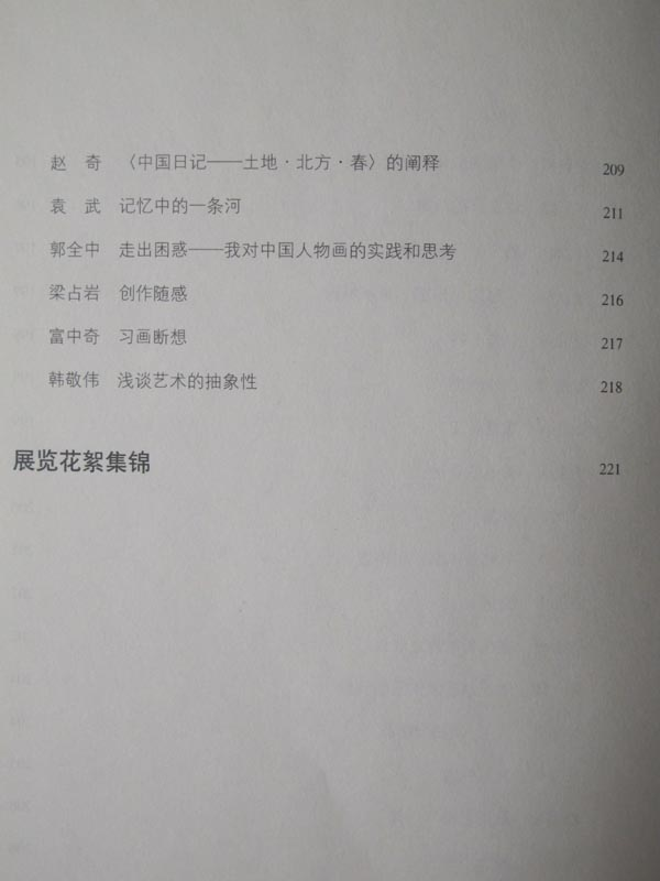 dushitianyuanlunwen04.jpg