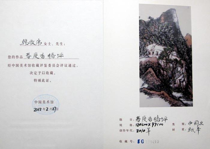 zhongguomeishuguan.jpg