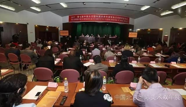 2017·第七届中国北京国际美术双年展筹备启动新闻发布会在京召开  刘洪  摄.jpg